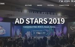 전 세계의 '광고'가 부산에 모인다...'부산국제광고제' 열려