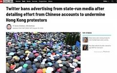 트위터·페북, 홍콩사태 허위 정보 퍼뜨린 중국 계정 폐쇄