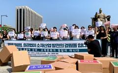 가습기살균제 막는 법이 '한·일 반도체 경쟁' 걸림돌?