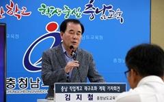 """""""K-pop 공연예술과 신설"""" 충남 직업계고 대대적 개편"""