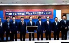 '선거법 위반 혐의' 울산 남구청장, 위헌법률심판 제청