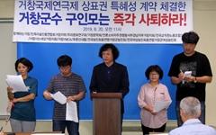 """""""거창국제연극제, 소송에 개최 무산인데 책임지는 사람 없다"""""""