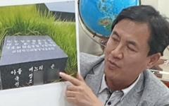 김진태 '조국 부친 묘비' 가족 이름 공개... 사생활 침해 논란