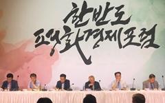 """""""신한반도체제 이미 시작... 장마당, 남북 경제 플랫폼으로 활용 가능"""""""