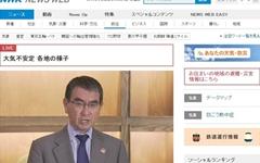 """고노 """"한국에 국제법 위반 시정 요구할 것... 북한 문제는 협력"""""""