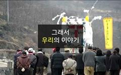 산청 사람들, 김우명달 할머니 기억하며 '평화비' 추진