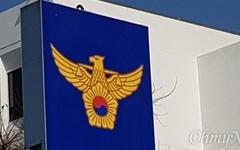 오토바이 등 26회 걸쳐 금품 훔친 40대 검거