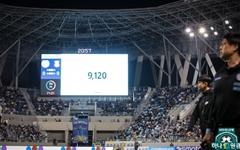 K리그 유일 관중 감소, 전남 드래곤즈의 힘든 2019년
