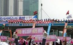 """대법 선고 앞둔 고속도로 요금수납원들... """"기대되면서도 우려"""""""