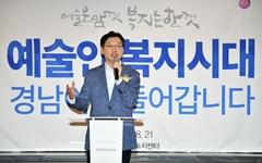 """김경수 """"창작활동에 부족함 없는 예술인 복지 최선"""""""