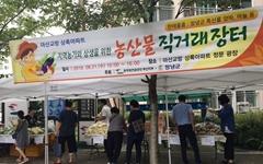 공무원연금공단 부산지사, 마늘-양파 직거래장터 열어