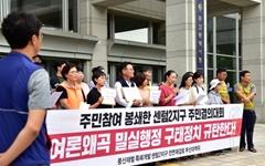 풍산대책위, 부산 센텀2지구 밀실행정 규탄 기자회견