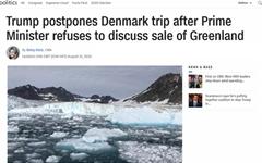 """트럼프 """"그린란드 안 팔아 방문 취소""""... 덴마크 """"모욕당했다"""""""