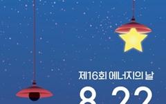 '오늘은 에너지의 날', 밤 9시부터 5분간 전국 소등