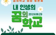 배우·학생·장학관, '내 인생의 꿈의학교' 토론
