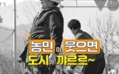 '거창군 농민수당' 조례제정 서명운동 돌입