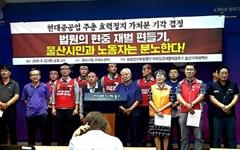 서울중앙지법, 노조가 제기한 '현중 주총 효력정지 가처분' 기각
