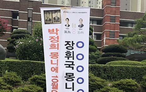박정희-DJ가 왜 여기서? 추락한 '명문고'의 황당 1인 시위