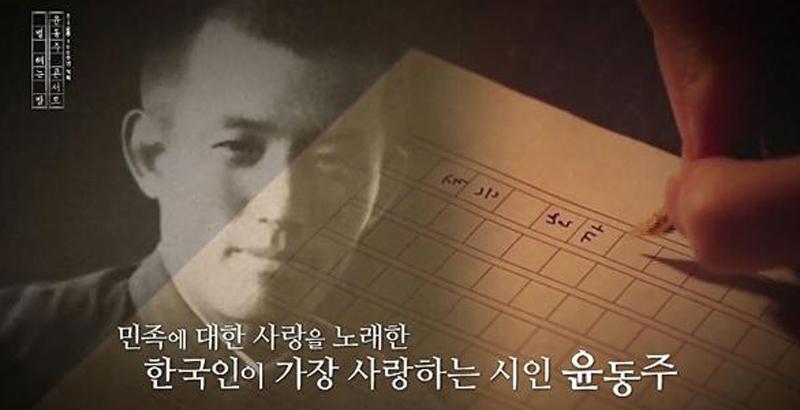 """""""일본에 많은 윤동주 팬, 콘서트 무대에 부른 이유는..."""""""