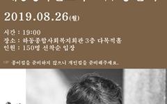 강원국 <대통령의 글쓰기> 저자, 26일 하동 강연