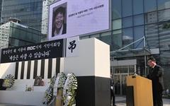 고 이용마 기자 '시민사회장' 영결식 진행