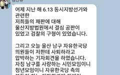 """울산 남구청장 """"한국당 의원들이 '사퇴 요구' 배후"""" 주장"""