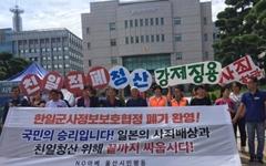 """울산 진보정당·노동계 """"지소미아 폐기 환영"""""""