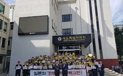 서울시의회, '일본 정부의 경제침략에 대한 규탄 결의안' 채택…규탄대회 진행