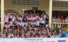 지구촌공생회 경남지부, 캄보디아 '아름다운 동행' 활동
