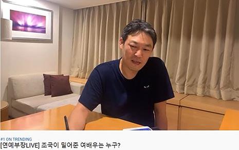 '조국 여배우' 카더라 통신 유튜버의 가짜뉴스 전력