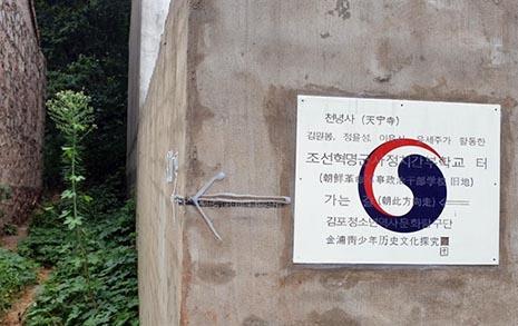 어른 대신 학생들이 '이정표' 만든 난징 김원봉 유적지