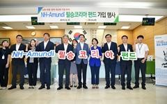 김경수-박종훈-김지수, 농협 '필승코리아펀드' 가입