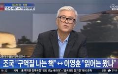 이영훈 역사왜곡 숨겨주고, 식민지 근대화론 포장해 준 TV조선