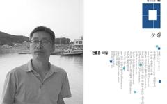 안면도 출신 전홍준 시인, 첫 시집 '눈길' 출간