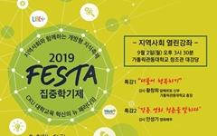 강릉 가톨릭관동대, 지역주민 참여 'FESTA 집중학기제' 개최