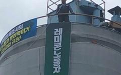 울산 레미콘 노동자 4명 2곳서 고공농성