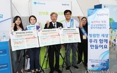 한국장학재단 반부패·청렴 캠페인 실시