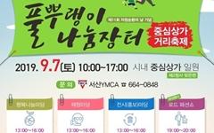 """""""풀뿌랭이 나눔장터에서 자원순환의 중요성 느껴보자"""""""