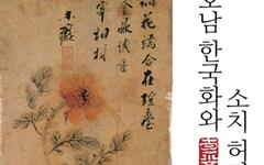 창원대박물관, 호남 한국화와 소치 허련 특별전