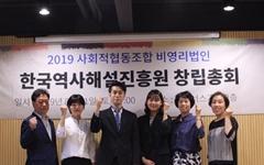 '역사를 알리는 사람들' 한국역사해설진흥원 창립총회 개최