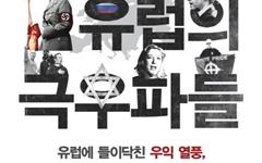 전면에 드러난 유럽의 극우주의, 한국은 안전할까