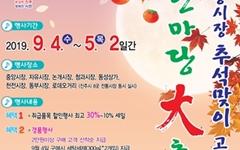 추석 앞 진주지역 8개 전통시장 '세일-경품 증정'
