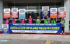 """학교비정규직 노동자들 """"교섭 파행은 교육당국 책임"""" 2차 총파업 예고"""