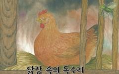 """""""아마추어 작가들의 '인생 그림책' 전시회 보러오세요"""""""