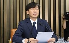 """조국, '딸 논문 1저자' 의혹에 """"당시 정부나 학교 모두 권장했던 일"""""""