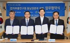 """김경수 """"전자부품연구원 설립, 제조업혁신 가속화"""""""