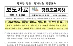 '갑툭튀' 강원도교육청의 평준화 일반고 배정방식 변경