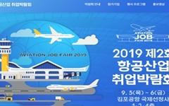 항공산업 취업 박람회에 81개 기업 등 참여