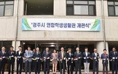 경주지역 대학생 연합기숙사 개관