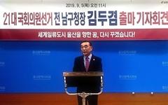 김두겸 전 울산 남구청장 '남구갑' 출마 선언